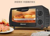 烤箱家用迷你烘焙小烤箱型多功能全自動電烤箱 居樂坊生活館YYJ