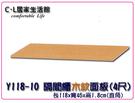 【C.L居家生活館】Y118-10 隔間櫃木紋面板(4尺)
