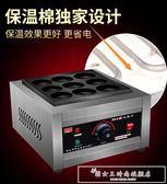 雞蛋肉漢堡機爐商用電家用9孔電熱車輪餅烤紅豆餅機圓形小吃機器CY『韓女王』