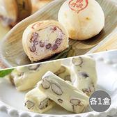 【寶泉】御丹波1盒(9入/盒)+原味牛軋糖1包(300g/包)
