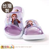 女童鞋 台灣製冰雪奇緣授權正版女童拖鞋 魔法Baby
