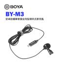 黑熊數位 BOYA BY-M3 安卓設備單麥頭全向型領夾式麥克風 單麥頭 低噪音 全向型 領夾式 Android
