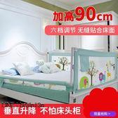 推薦床護欄寶寶圍欄床邊擋板防護欄嬰兒童床欄1.8 2米大床通用【狂歡萬聖節】
