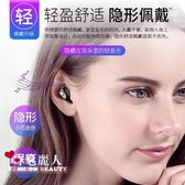 無線藍芽耳機耳塞式開車小型入耳運動掛耳式頭戴隱形通用單耳可接聽電話手機 全店88折特惠