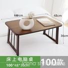 床上小桌子可折疊筆記本電腦桌日式餐桌學習桌榻榻米飄窗桌 全館新品85折 YTL