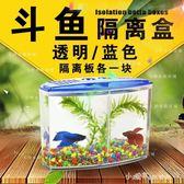 迷你斗魚缸隔離盒 亞克力辦公室桌面斗魚專用缸 小型魚繁殖盒 小確幸生活館
