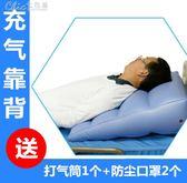 充氣防褥瘡靠墊半躺臥床病人靠背墊翻身墊三角墊老人用品「Chic七色堇」