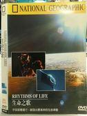影音專賣店-O07-053-正版DVD*紀錄【生命之歌/美國國家地理學會】-