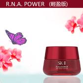 SK-II R.N.A.超肌能緊緻活膚霜(輕盈版)80g 加送專櫃化妝包一只(隨機發貨) [IRiS 愛戀詩]