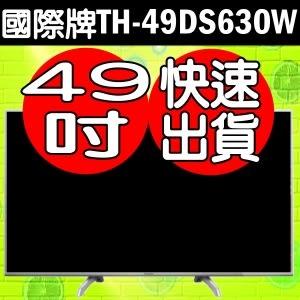 Panasonic國際牌【TH-49DS630W】49吋電視