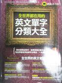 【書寶二手書T1/語言學習_ZBY】全世界都在用的英文單字分類大全_張陽、陳志豪