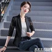 七分袖薄款蕾絲小西裝外套女士春夏季新款氣質小個子職業西服 遇見生活