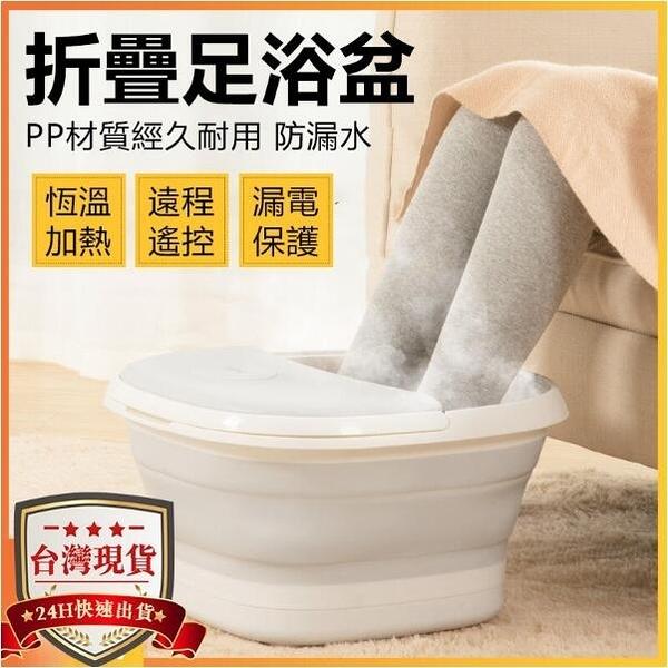 【台灣現貨】折疊足浴盆 泡腳機 全自動按摩洗腳盆 42°恆溫足浴桶 加熱洗腳盆足療機