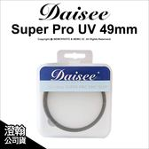Daisee 數碼大師 UV-Haze SUPER PRO DMC SLIM 49mm 超薄奈米鍍膜銅框UV濾鏡 公司貨 ★24期0利率免運★ 薪創