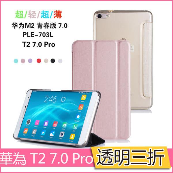 HUAWEI MediaPad T2 7.0 Pro 保護套 華為 T2pro 皮套 超薄三折 透明底殼 支架 平板皮套 全包 配色殼