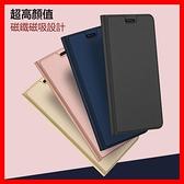超高顏值磁吸華碩 Zenfone Max Pro M1 ZB602KL M2 ZB631KL手機殼翻蓋皮套保護殼磁鐵吸附
