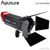 EGE 一番購】Aputure【LS mini20d】7500K單燈版 小功率,大能亮 完美控光能力【公司貨】
