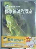 【書寶二手書T5/動植物_PNC】從河流到沼澤_莊慧劍,簡秀蓉,劉法喜撰文