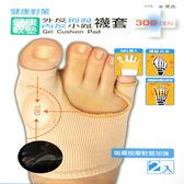 健康對策 外反姆趾內反小趾襪套 台灣製 蒂巴蕾