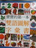 【書寶二手書T2/少年童書_ZBL】寶寶的第一本書-雙語圖解字彙書_林麗文