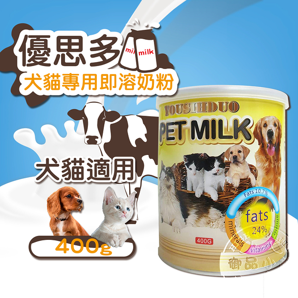 促銷) 優思多犬貓奶粉 400g 澳洲原裝進口 高鈣、高蛋白、體質強化 寵物營養補充