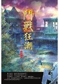 鬥戰狂潮(第五十八卷):七品丹成