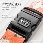 行李綁帶出國行李箱綁帶密碼鎖拉桿箱十字打包帶旅行箱TSA托運加固捆綁帶 萊俐亞