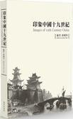 印象中國十九世紀(平裝版)【城邦讀書花園】