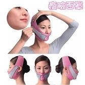 瘦臉面罩小臉繃帶-緊緻拉提除雙下巴小臉神器73pp376[時尚巴黎]