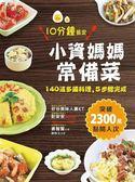 (二手書)小資媽媽常備菜,10分鐘搞定:140道多國料理,5步驟完成