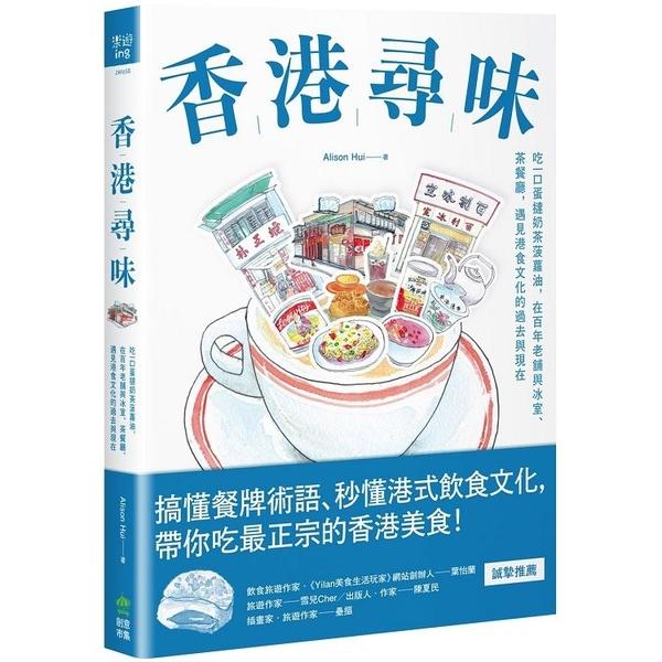 香港尋味:吃一口蛋撻奶茶菠蘿油,在百年老舖與冰室、茶餐廳,遇見港食文化的過去與現
