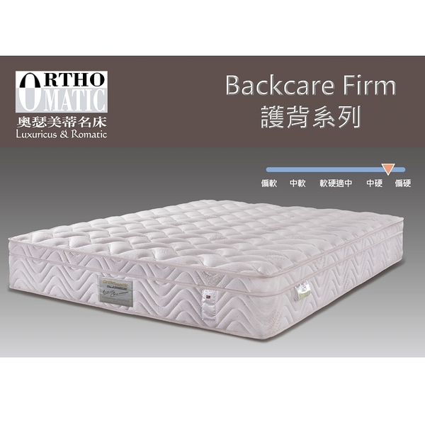 美國Orthomatic[Backcare Firm護背系列]6x7尺King Size雙人特大獨立筒床墊, 送床包式保潔墊