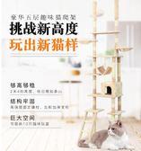 豪華貓爬架貓架貓樹帶吊床超大五層跳台貓抓柱貓抓板貓窩貓咪玩具igo 衣櫥の秘密