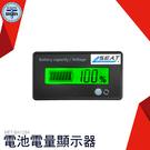 利器五金 MET-BA1284 電池電量顯示器 電瓶監視器