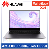 【送限量6豪禮】 HUAWEI MateBook D14 14吋 【0利率】 筆電 (AMD R5 3500U/8G/512SSD/W10)