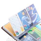 商務男式卡片包 大容量 多卡位元卡包 韓版名片夾 女卡 兩個組合裝『夢娜麗莎精品館』