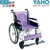 【海夫健康生活館】耀宏 手動輪椅 鋁合金(YH119)