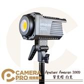 ◎相機專家◎ Aputure Amaran 200D 聚光燈 LED 攝影燈 持續燈 白光 200X 100D 公司貨