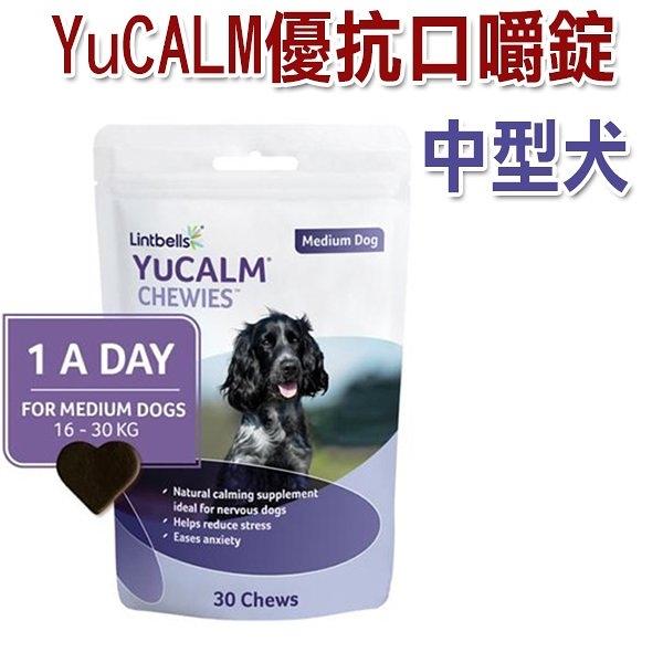 ☆YuCALM優抗口嚼錠(中型犬16kg-30kg) 30錠 情緒穩定保健食品