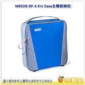 MindShift 曼德士 GOPRO行動攝影配件 MS509 GP 4 Kit Case主機收納包 彩宣公司貨