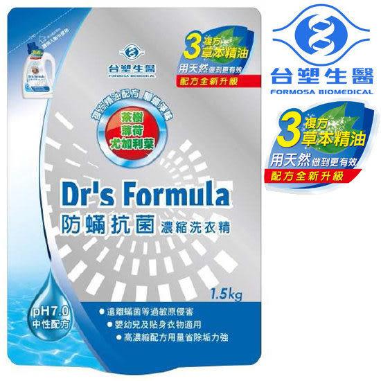 台塑生醫 Dr's Formula 防螨抗菌濃縮洗衣精補充包1.5kg/3複方草本精油 pH7.0中性配方