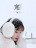 耳罩 耳罩保暖冬天女韓版可愛學生耳捂子冬季護耳毛絨耳包防凍折疊耳套 【米家】