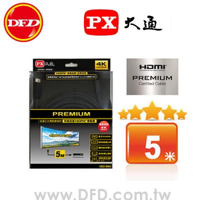 PX大通 HD2-5MX PREMIUM 特級高速HDMI傳輸線 5米