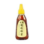 嚴選龍眼蜂蜜-隨身瓶