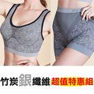 【穿好褲,銀在這】竹炭銀纖維 無痕內衣+提臀褲(平口) 特惠組