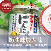 【豆嫂】日本廚房 桃屋大蒜(奶油炸大蒜/大蒜醬/生薑泥)
