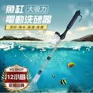 【現貨12H出貨】魚缸電動洗砂器 魚缸吸便器 電動洗沙器 虹吸管 換水器 魚缸換水工具