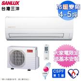 【SANLUX台灣三洋】4-5坪一級變頻冷暖分離式冷氣SAC-28VH7+SAE-28VH7(含基本安裝)
