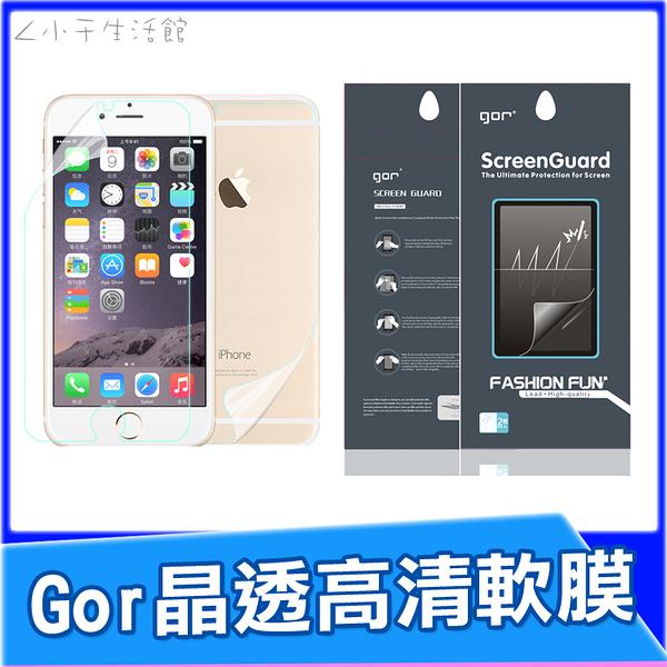 軟膜-送背貼+鏡頭貼 Gor 正品 iPhone i6 i6s i7 4.7吋 Plus 5.5吋 高清高透 磨砂款 霧面 藍鑽 保護膜 保護貼