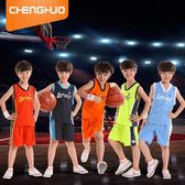 中大兒童籃球服小學生速乾球衣男女孩訓鍊隊服寶寶運動服背心套裝